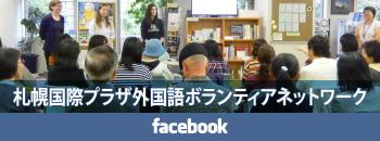 札幌国際プラザ外国語ボランティアネットワーク