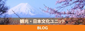観光・日本文化ユニット