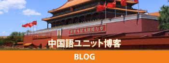 中国語ユニット博客