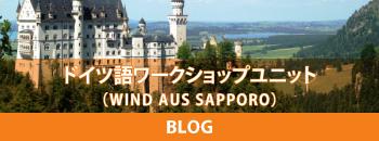 ドイツ語ワークショップユニット(WIND AUS SAPPORO)